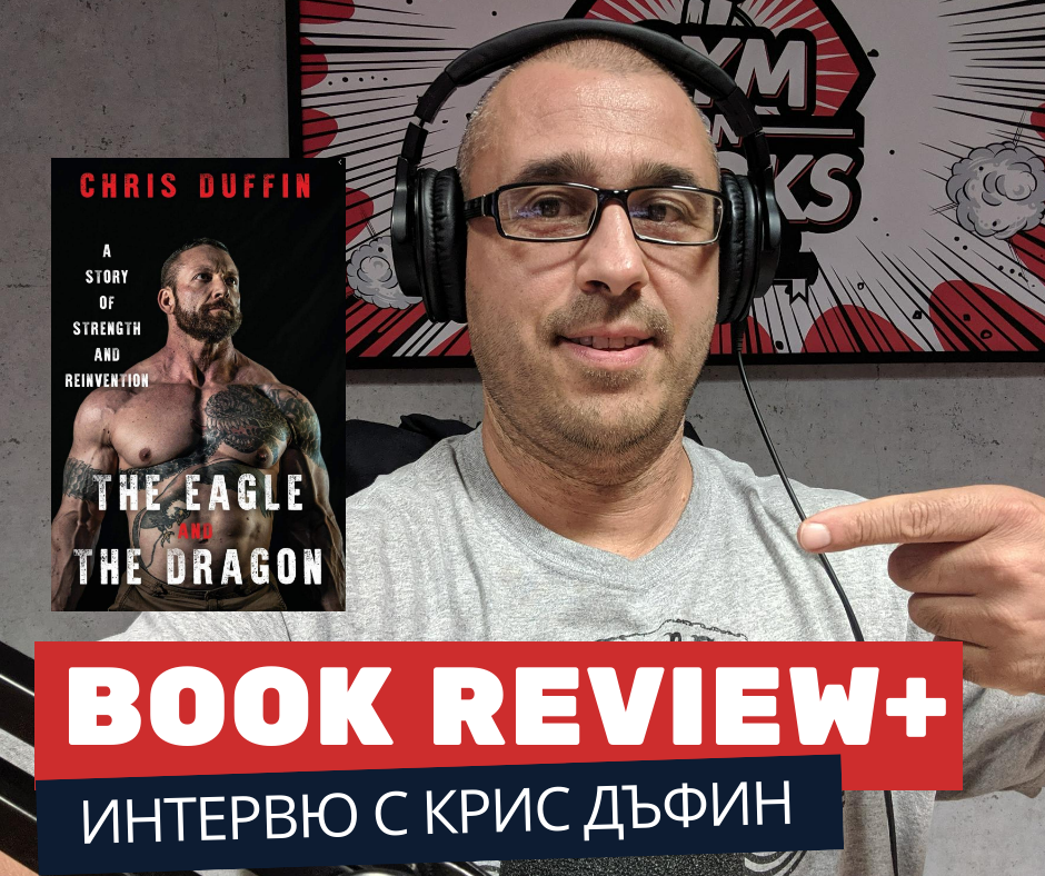 BOOK REVIEW - The Eagle and The Dragon, Chris Duffin - GOB #035